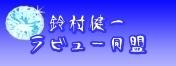 ◆鈴村健一ラビュー同盟◆